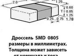 Дроссели (индуктивности) SMD 0805. Радиодетали у Бороды