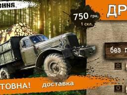 Дрова для опалення Львів