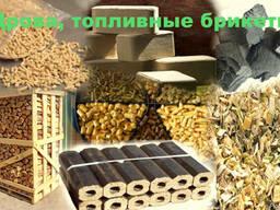 """Дрова твердых пород колотые, """"евродрова"""" топливные брикеты"""