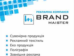 Друк на рекламній продукції
