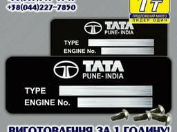 Дублирующая табличка на грузовик ТАТА