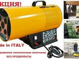 Дуйка, обогреватель газовый на 150м², пушка газовая Master