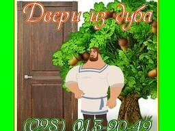 Двери из Дуба Дубовую Дверь Недорого