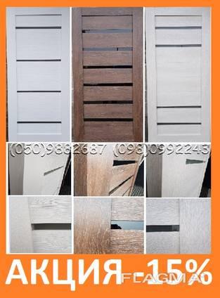 Двери межкомнатные скидка - 15%/Двері міжкімнатні, акція!!!