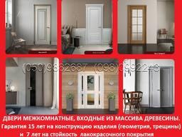 Двери межкомнатные, входные из натуральных пород дерева