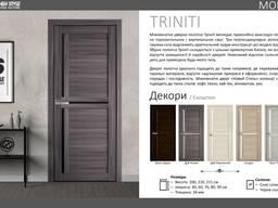 Двері Трініті Новий Стиль