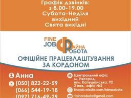 Двохрічні Угорські Робочі Картки