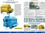 Двухвальный бетоносмеситель Sicoma MSO 1500/1000 - фото 2