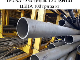 Дёшево Труба 133х5 ст. 12Х18Н10Т длина 5-5, 5м. Вес:925
