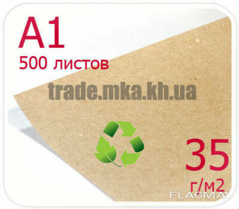 Эко крафт бумага А1 35г/м2 (упаковка 500 л. )