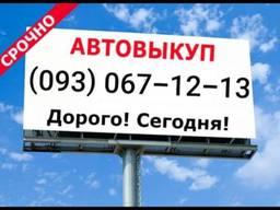 Экпресс Срочный АвтоВыкуп Киев, обл. Покупка/продажа авто.