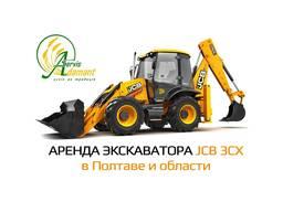 Экскаватор погрузчик JCB 3CX - услуги, аренда