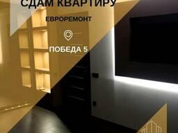 Эксклюзив! 1-К на Победе 5 | Авторский ремонт.
