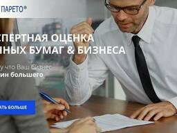 Экспертная оценка ценных бумаг и бизнеса