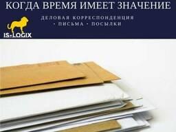 Экспресс доставка документов и грузов