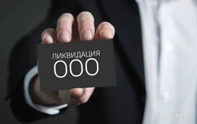 Экспресс-ликвидация ООО Харьков