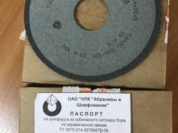 Круг шлифовальный эльборовый 1А1 125*4*32*5 (КНБ ; CBN)