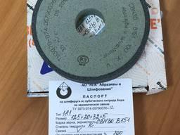 Круг шлифовальный эльборовый 1А1 125*20*32*5 (КНБ ; CBN30)
