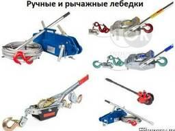 Электрические и ручные лебедки и тали