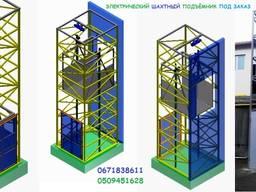 Приставной Электрический Подъёмник (Лифт) г/п 1 тонна. Киев