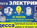 Электрик Aварийка поселок Котовского, Пересыпь,Таирова,Черем