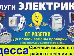 Электрик Aварийка поселок Котовского, Пересыпь, Таирова, Черем