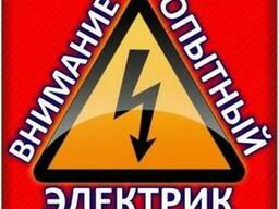 Электрик Донецк.