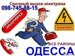 Электрик, электроремонт, электромонтаж, Аварийка Одесса