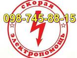 Электрик Одесса, / Все Районы / Замена / Ремонт / Аварийный - фото 1