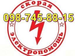 Электрик Одесса, / Все Районы / Замена / Ремонт / Аварийный