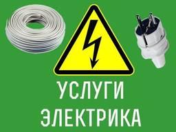 Электрик. Услуги электрика. Элекромонтажные работы Донецк