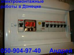 Электрик. защита от перепадов напряжения. донецк - фото 5