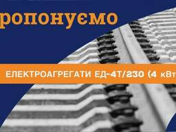 Електроагрегати АД-4т/230 (4 квт)