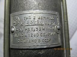 Электродвигатель 2АСМ-100 110В 1280об/мин