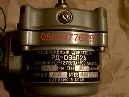 Электродвигатель РД-09 8,7 об/м