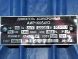 Электродвигатель трёхфазный 4АМ 160S4 15кВт 1500об/мин - фото 3