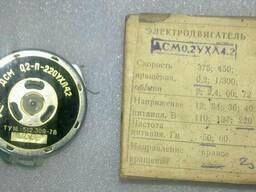 Электродвигатели ДСМ-0,2-П-220 УХЛ4.2