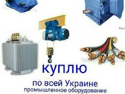 Электродвигатели електродвигун по всей украине куплю