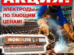 Электроды 3 мм Монолит 2, 5 кг