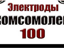 Электроды Комсомолець-100