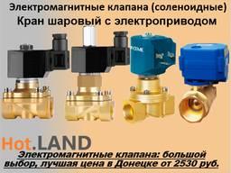Электромагнитный клапан (Кран шаровый с электроприводом )