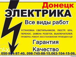 Электромонтаж, электрик, срочный вызов, проводка,Донецк