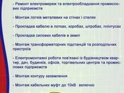 Электромонтажные работы любой сложности по Украине