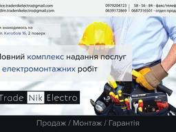 Электромонтажные работы, Николаев