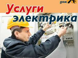 Електромонтажні роботи в Чернівцях