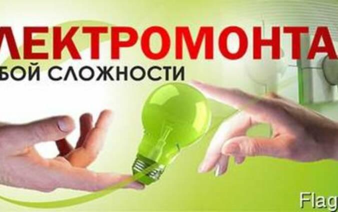 Электромонтажные работы в Крыму