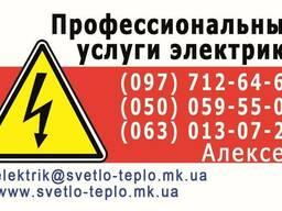 Электромонтажные работы в Николаеве. Аварийный вызов