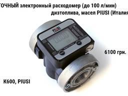 Электронный счетчик К-600/3 (5-100л/мин)для дизТоплива Piusi