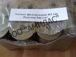Элемент фильтрующий ФТ 540 Реготмас 540-2-07 Тепловоз