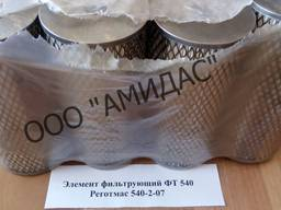 Элемент фильтрующий ФТ 540 Реготмас 540-2-07 на тепловоз